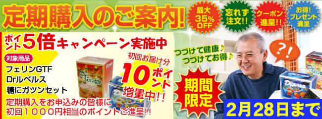 今、定期購入をお申込されると千円割引致します
